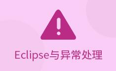 Eclipse与异常处理