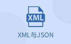 XML与JSON
