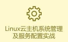 Linux云主机系统管理及服务配置实战