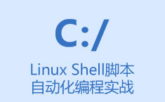 Linux Shell脚本自动化编程实战