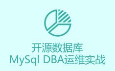 开源数据库MySql DBA运维实战
