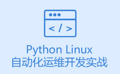 Python Linux自动化运维开发实战