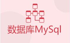 数据库MySql