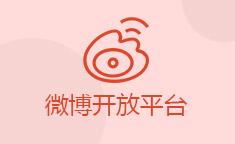 微博开放平台接入介绍