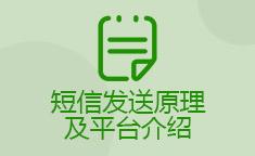 短信发送原理及平台介绍