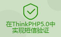 在ThinkPHP5.0中实现短信验证