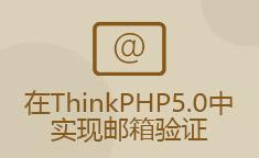 在ThinkPHP5.0中实现邮箱验证