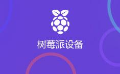树莓派设备
