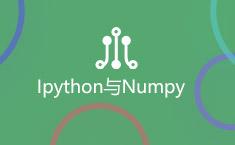Ipython与Numpy