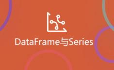 DataFrame与Series