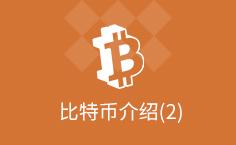 比特币介绍(2)