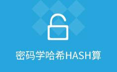 密码学哈希HASH算