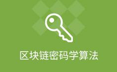 区块链密码学算法