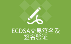 ECDSA交易签名及签名验证