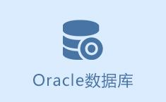 Oracle数据库