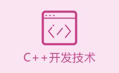 C++开发技术