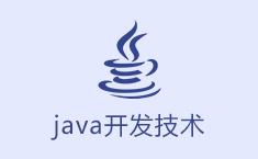 java开发技术