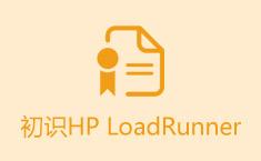 初识HP LoadRunner