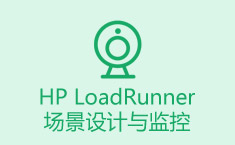 HP LoadRunner场景设计与监控