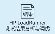 HP LoadRunner测试结果分析与调优