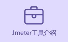 Jmeter工具介绍