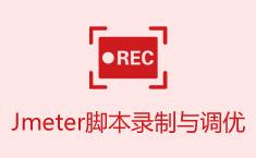 Jmeter脚本录制与调优