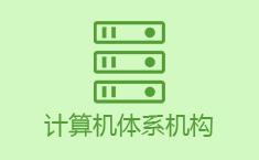 计算机体系机构