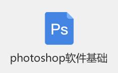 photoshop軟件基礎