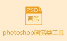 photoshop畫筆類工具