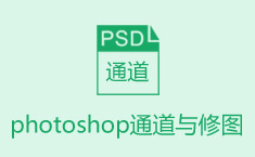 photoshop通道与修图