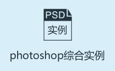 photoshop綜合實例
