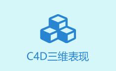C4D三維表現