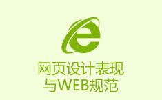 網頁設計表現與WEB規范
