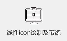 線性icon繪制及帶練