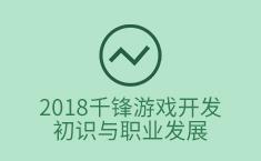 2019千锋游戏开发初识与职业发展