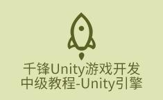 千锋Unity游戏开发中级教程-Unity引擎