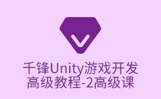 千锋Unity游戏开发高级教程-2高级课