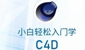影視剪輯培訓小白輕松入門C4D